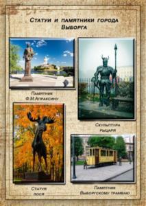 Конкурс Статуи-и-памятники -Пошта-Тимофей