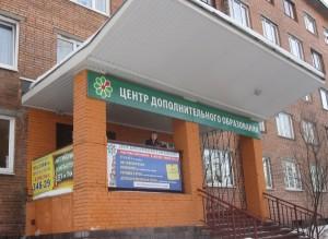 Центр дополнительного образования в Выборге