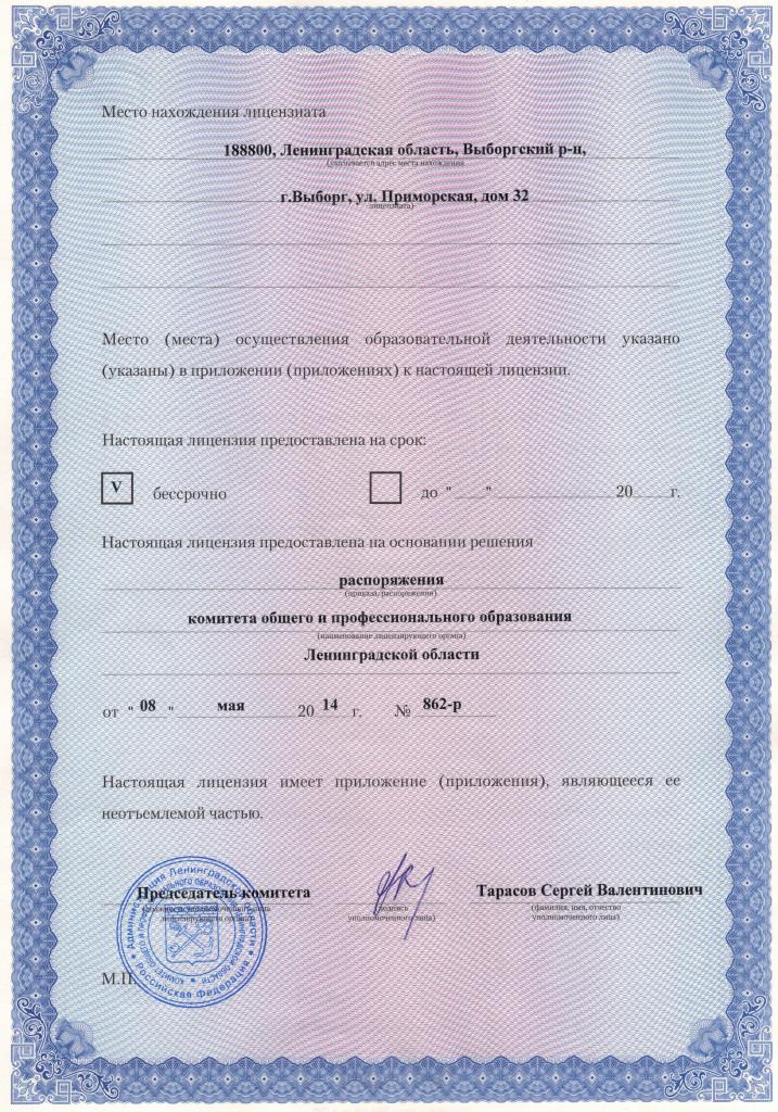 Лицензия 2 (оборот)