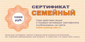 sertifikat_semeinyi