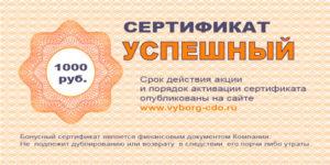 sertifikat_uspesh