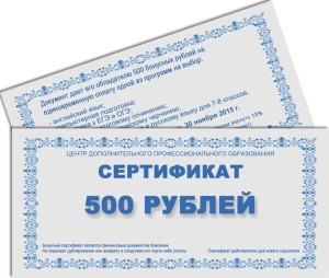 sert500rub